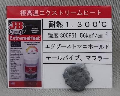 J-B_extreamheat_sample