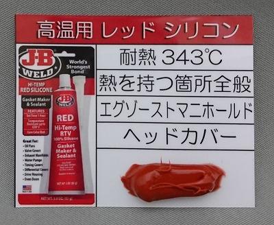 J-B_redsilicone_sample