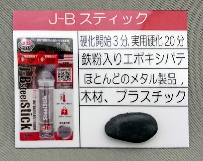 J-B_steelstick_sample